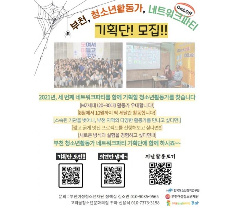 2021년 세번째 부천시청소년활동가 네트워크파티 기획단 모집