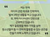 20주년기념 릴레이인터뷰! [응답하라!꾸마!-]-3탄