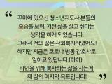 꾸마 20주년 기념프로젝트! 릴레이인터뷰 11번째 이야기손님 '박주희'님의 이야기입니다!