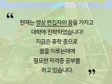 꾸마 20주년 기념프로젝트! 릴레이인터뷰 15번째 이야기손님 '최예은'님의 이야기입니다!