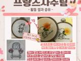 """""""취미 존중 프로젝트"""" 프랑스자수팀 활동 결과 공유"""