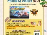 <꾸마랑놀자>설특집 카트라이더 대회 후기